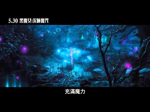 【黑魔女:沉睡魔咒】花絮 童話真相篇 5/30 與美同步上映【聚星幫電影幫】