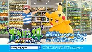 【公式】ポケモンセンターホットインフォメーション「ポケモンセンター� by Pokemon Japan