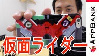 歴代ライダー勢揃い!仮面ライダー iPhone 6 ケースを紹介!