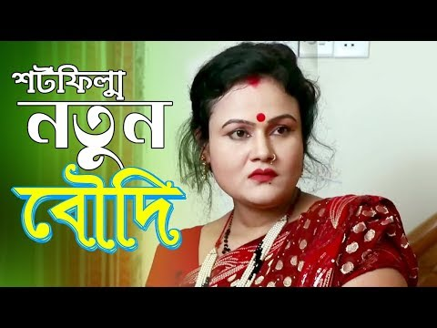 Video হট বৌদি।  Hot Boudi । Bengali Short Film । STM download in MP3, 3GP, MP4, WEBM, AVI, FLV January 2017