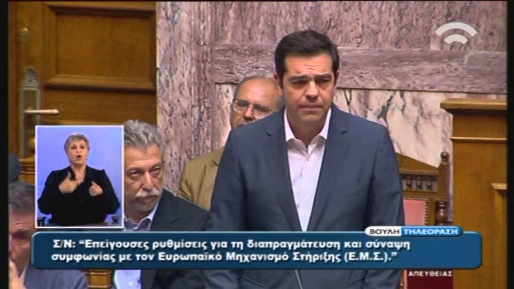 A. Tσίπρας (Πρωθυπουργός): Σ/Ν για τη Διαπραγμάτευση και τη Σύναψη Συμφωνίας με τον Ε.Μ.Σ (15/7/15)
