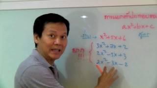 Factorization (การะแยกตัวประกอบของพหุนาม) Part 1