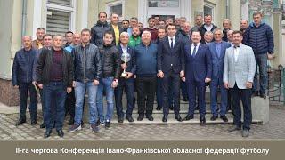 ІІ-га чергова Конференція ІФФФ, 15.11.2019