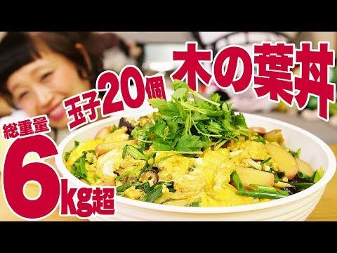 【大食い】6㎏!プルプル卵「木の葉丼」 シンプルで簡単!優しい丼だよ!【ロシアン佐藤】【Russian Sato】