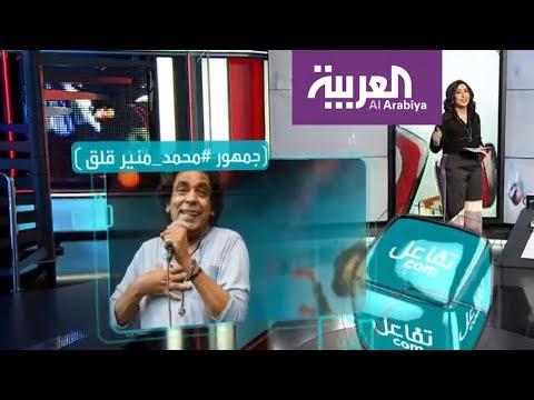 العرب اليوم - شاهد بالفيديو محمد منير  بصحة جيدة