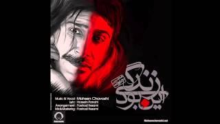 Mohsen Chavoshi -