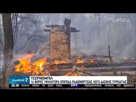 Τσέρνομπιλ | Αυξήθηκαν κατά 16 φορές τα επίπεδα ραδιενέργειας | 06/04/2020 | ΕΡΤ