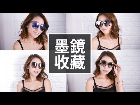 2017墨鏡收藏 My Sunglasses Collection 2017