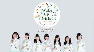 Wake Up, Girls! FINAL LIVE ~想い出のパレード~ 煽りPV【非公式】