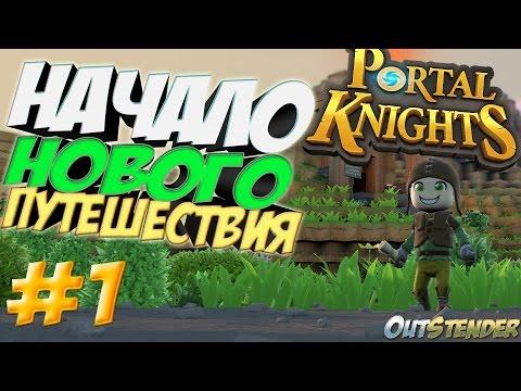Portal Knights Прохождение #1- Начало нового путешествия!!! Мы должны спасти этот мир! [#OutStender]