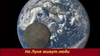 На Луне живут люди № 1720