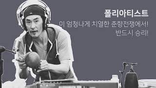 2019 정동극장 창작ing <br><춘향전쟁> 2차 스팟 영상 썸네일