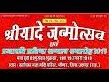 Shree Maa Yade Program Bhindar | Mewar Prajapati Samaj Maa  | Edit by Shivam Studio 9680122551