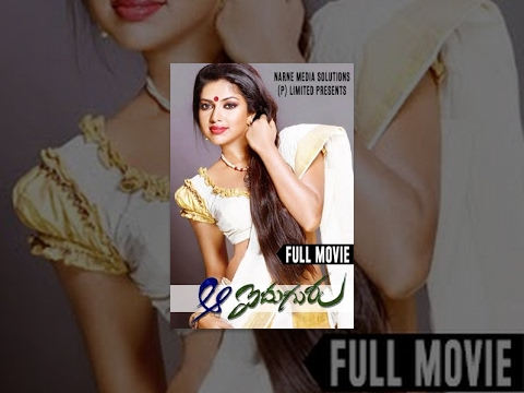 Amala Paul Aa Aiduguru Telugu Full Movie || Niharika Movies
