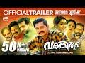 Vakathirivu Malayalam Movie Trailer