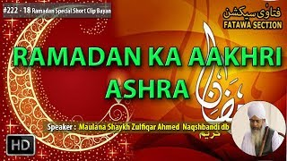 """► Subscribe Now: http://bit.ly/fsycsubscribeClip Name: """"Ramdan ka Aakhri Ashra or Uski Ibadat""""➨Speaker Name:- Hazrat Maulana Shaykh Zulfiqar Ahmed Naqsabandi Shab D.B.➨Watch more  Hazrat Maulana Shaykh Zulfiqar Ahmed Naqsabandi Shab D.B. Short Clip Bayan: http://bit.ly/FSshaykhzulfiqardb➨ RAMDAN MUBARAK ME JANNAT KI SALE - https://www.youtube.com/watch?v=YnuSPiz6ojE&t=4s➨QURAN PADHO (ramadan special)- https://www.youtube.com/watch?v=qUdq_1_8FTQ➨RAMDAN YE 4 AMAL ZYADA KARO -https://www.youtube.com/watch?v=OvadYe1EIqU&t=90s♥ Share, Support, Subscribe!!!  Donate: http://bit.ly/fsofficialdonate  Subscribe Now: http://bit.ly/fsycsubscribe  Whatsapp Group: http://bit.ly/fswhatsapp  Telegram Channel: http://telegram.me/fatawasection  Android App: http://bit.ly/fsandroidapp  Facebook: http://bit.ly/fsfacebookac   Twitter: http://bit.ly/fstwitterp   Instagram: http://bit.ly/fsinstag   GooglePlus: http://bit.ly/fsgoogleplus  Email Subscribe: http://bit.ly/fsemailupdates  Website: http://bit.ly/fsowebsite Any question email us: team@fatawasection.com Short Biography:Shaykh Zulfiqar Ahmad is one of leading shaykhs of Tasawwuf in the present era. Formally granted authorization (ijazah) in the Naqshbandi spiritual path (tariqah), he retired from his position as an electrical engineer at the age of forty to devote himself entirely to the service of Islam. He regularly travels to more than thirty countries transforming the lives of people all over the world. A testament to his deep love for Allah, his uncompromising dedication to sunnah of the blessed Prophet, and his firm adherence to Islamic Law (shariah) is that thousands of religious scholars and students of Islamic learning are among his students (murids). Shaykh Zulfiqar Ahmad regularly delivers lectures in both English and Urdu across the world. Furthermore, he has written dozens of books many of which have been translated into several languages."""