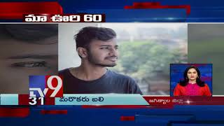 Video Maa Oori 60 || Top News From Telugu States || 23-03-2019 - TV9 MP3, 3GP, MP4, WEBM, AVI, FLV Maret 2019