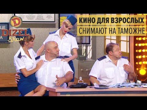 Коррупция на таможне: типичный день работника таможни – Дизель Шоу 2018 | ЮМОР IСТV - DomaVideo.Ru