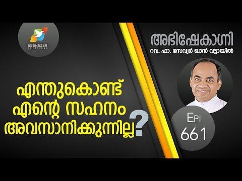 എന്തുകൊണ്ട് എന്റെ സഹനം അവസാനിക്കുന്നില്ല? | Abhishekagni | Episode 661