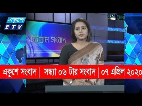 06 PM News || সন্ধ্যা ০৬ টার সংবাদ || 07 April 2020 || ETV News