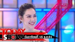 TODAY SHOW 16 ธ.ค. 61 (1/2) Talk show แมท ภีรนีย์ คงไทย เรื่องประเด็นความรัก