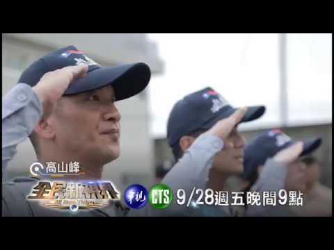 華視全民新視界節目第三集預告PART 1