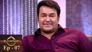 Nakshathrathilakkam June 10,2016 Epi 7 Talk Show/Chat Show