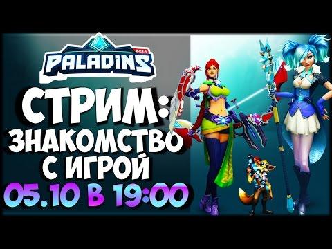 Paladins - Первый взгляд на игру Стрим
