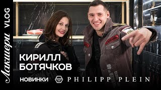 PHILIPP PLEIN  FW 18/19. Космическое вторжение и Playboy с Кириллом Ботячковым. Лакшери Vlog.