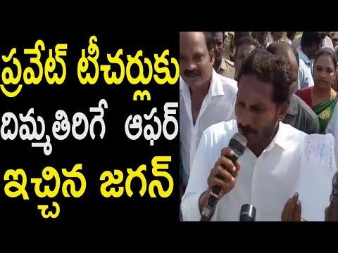 YS Jagan Praja Sankalpa Padayatra Speech Offers School Teachers Gannvaram Fans | Cinema Politics