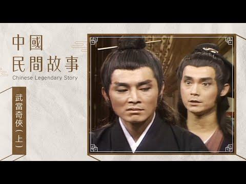 中國民間故事 武當奇俠(上) Chinese legendary story