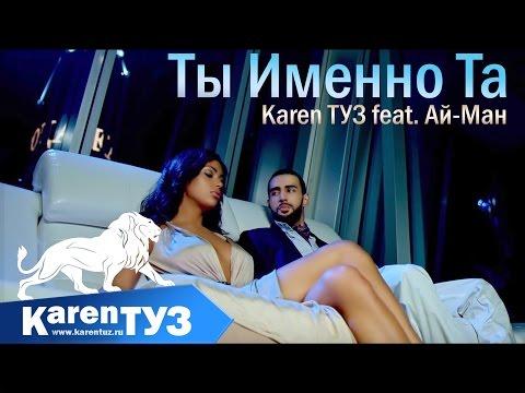 Karen ТУЗ feat. Ай-Ман - Ты Именно Та
