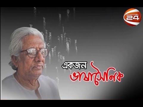ভাষা সৈনিক কামাল লোহানী |  26 June 2019