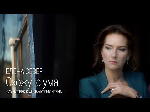 Елена Север – Схожу с ума (саундтрек к х/ф «Пилигрим») [Премьера клипа] - DomaVideo.Ru