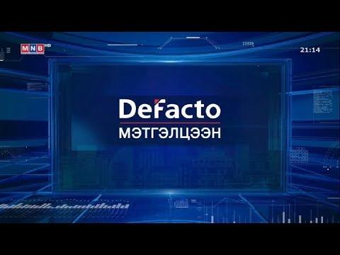"""""""DeFacto"""" мэтгэлцээн"""