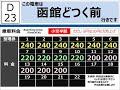函館市電 車内放送「次は函館駅前」 9600形運賃表示機(再現)