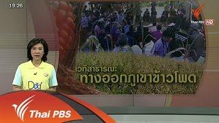 วาระประเทศไทย - แนวทางแก้ไขปัญหาในพื้นที่ป่าต้นน้ำ