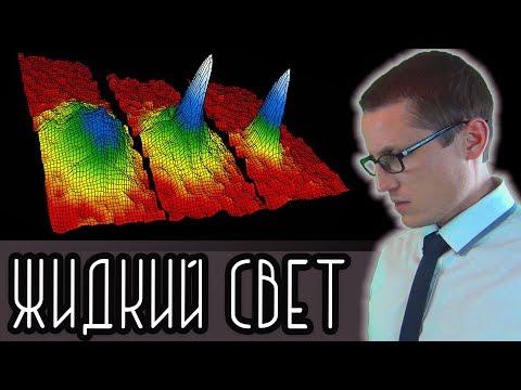 ЖИДКИЙ СВЕТ [Новости науки и технологий] (видео)