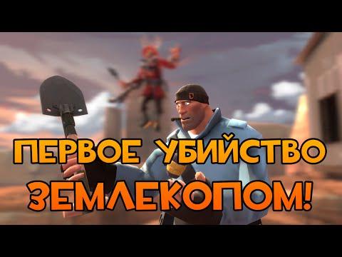 [TF2 Live] ПЕРВОЕ УБИЙСТВО ЗЕМЛЕКОПОМ!