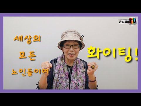 [은빛파워TV] 감동이 있는 마포_세상의 모든 노인들에게