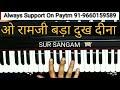 Learn On Harmonium | Sur Sangam Harmonium Notes | Hindi Bhajan