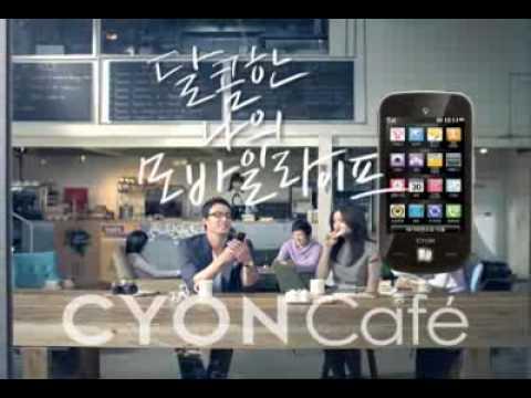 LG Cyon Ad