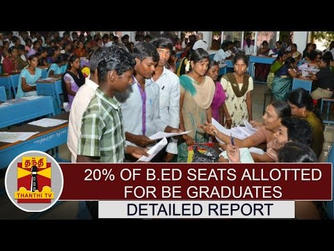 TN-Govt-Orders-To-Allot-20%-Of-B-Ed-Seats-For-B-E-Graduates-Detailed-Report-Thanthi-TV