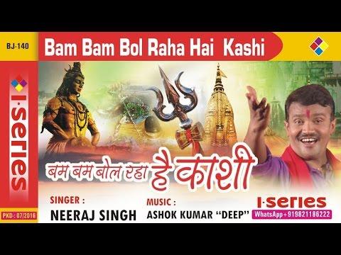 Video Bam Bam Bol Raha Hai Kashi Original Song by Neeraj Singh | Shiv Bhakti Geet | Shiva Bhajan download in MP3, 3GP, MP4, WEBM, AVI, FLV January 2017