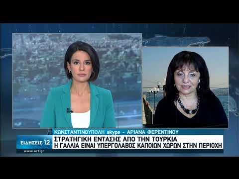 Τουρκικό ΥΠΕΞ: Η Γαλλία ενθαρρύνει τον «κουρσάρο» Χάφταρ | 17/06/2020 | ΕΡΤ