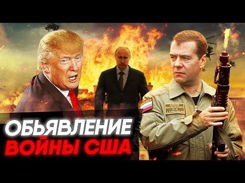 России кранты Потапенко про новые санкции США Медведев психанул. - DomaVideo.Ru