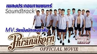 Nonton                                                               Mv   Ost Dangerous Boys  Official Phranakornfilm  Film Subtitle Indonesia Streaming Movie Download