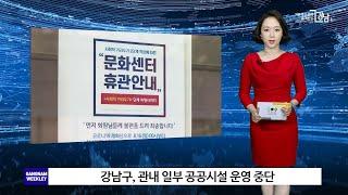 강남구청 8월 셋째주 주간뉴스