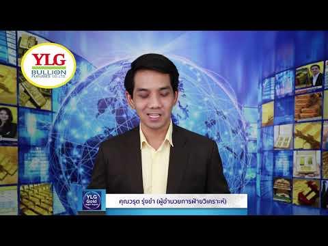 """YLG Gold Night Report ประจำวันที่ 04-11-2562"
