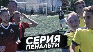 СЕРИЯ ПЕНАЛЬТИ — Амкал VS Подписчики! / Последний шанс!